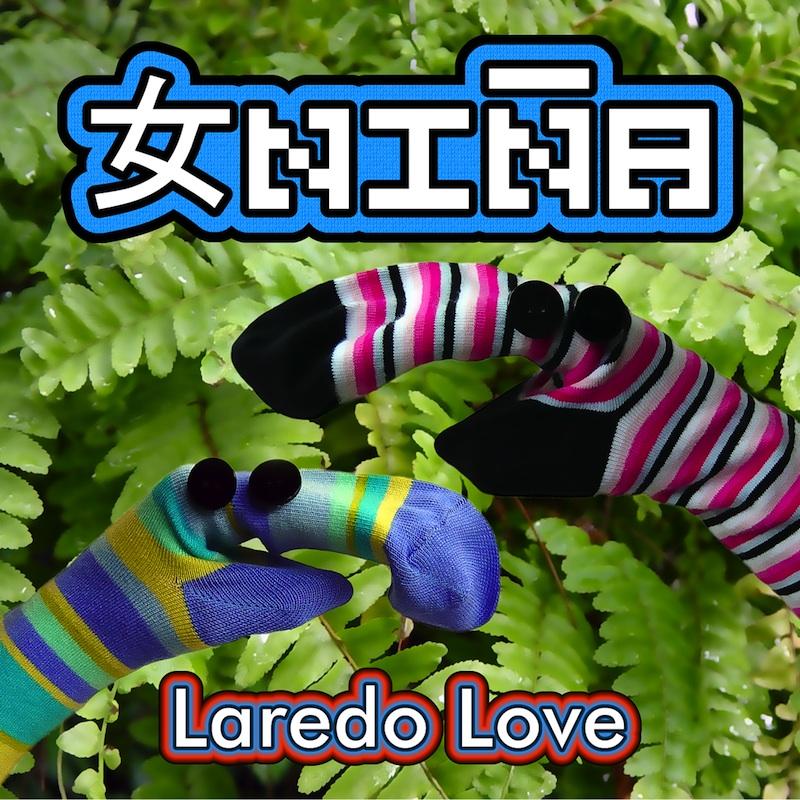 Laredo Love por Niña